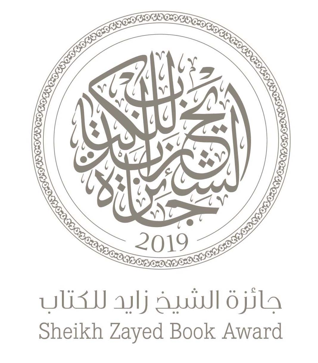 Sheikh Zayed Book Award 2019 translation category longlist